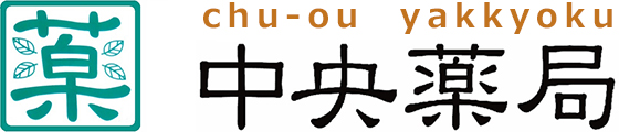 中央薬局|岩手県一関市の漢方相談のできるくすり屋さん